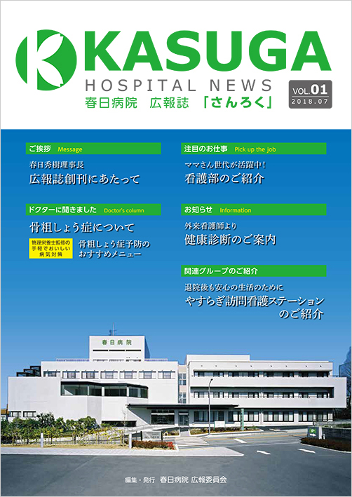 春日病院広報紙さんろく01